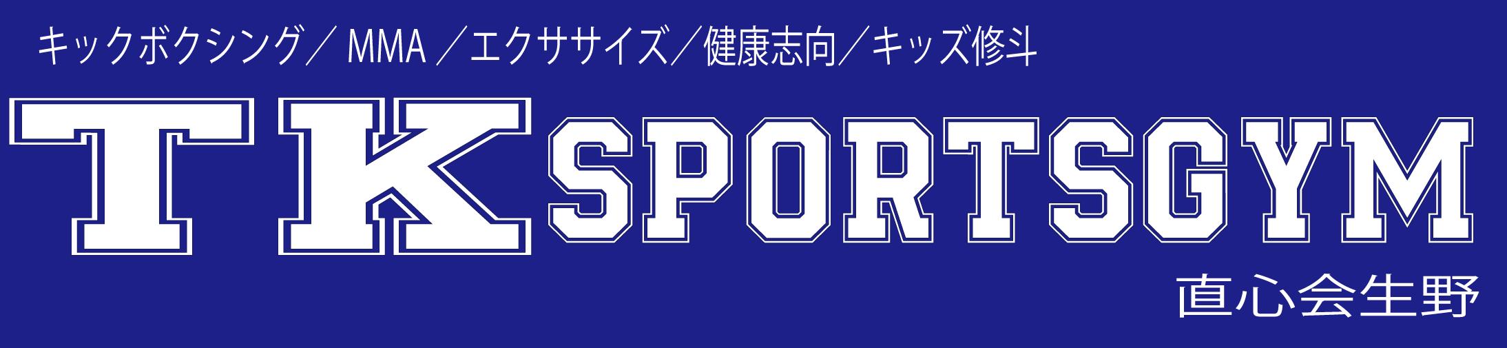 TKsportsgym直心会生野道場