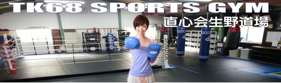 TKスポーツジム